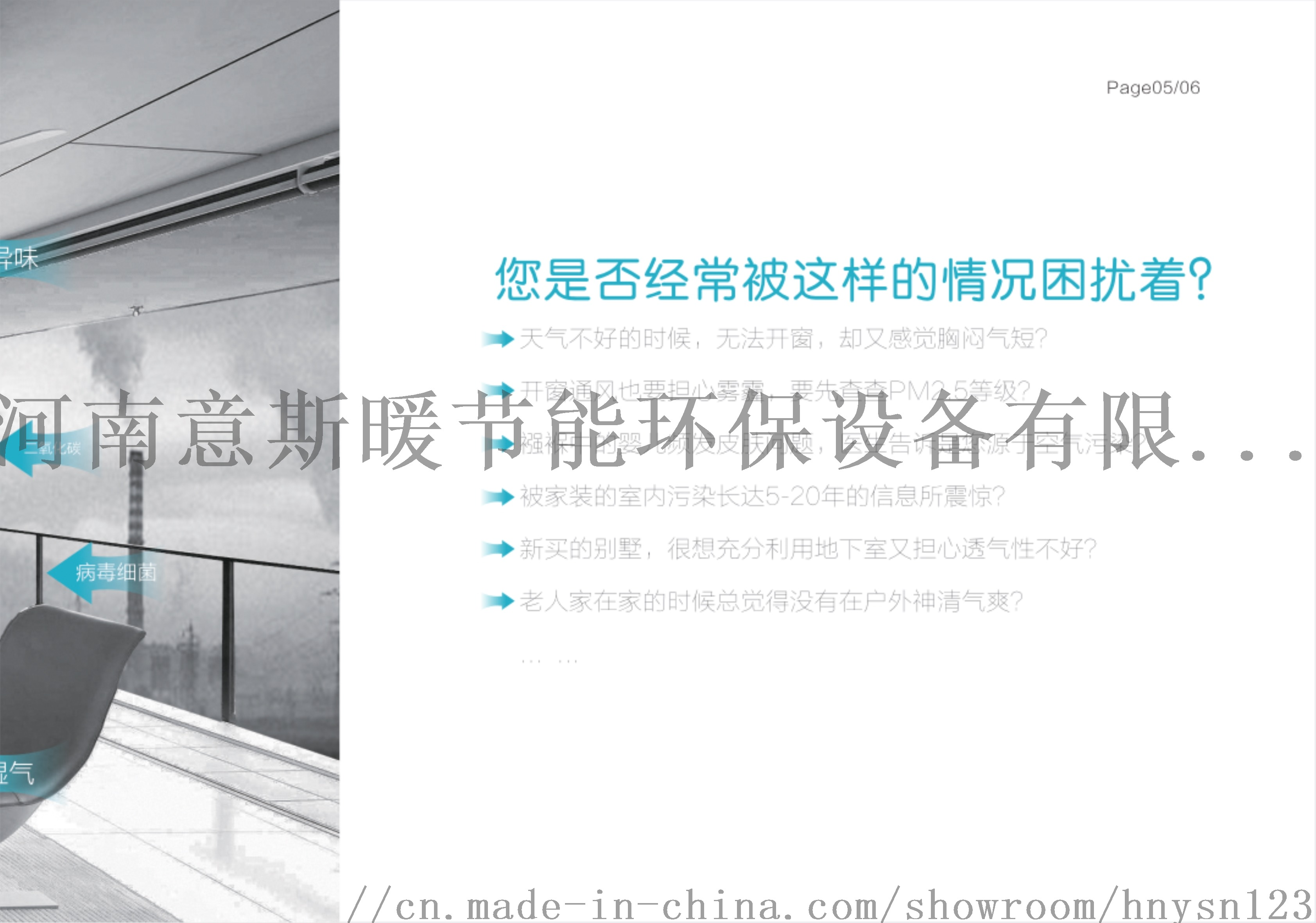 鄭州新風系統廠家萊斯·克韋爾全國區域招商中105471685