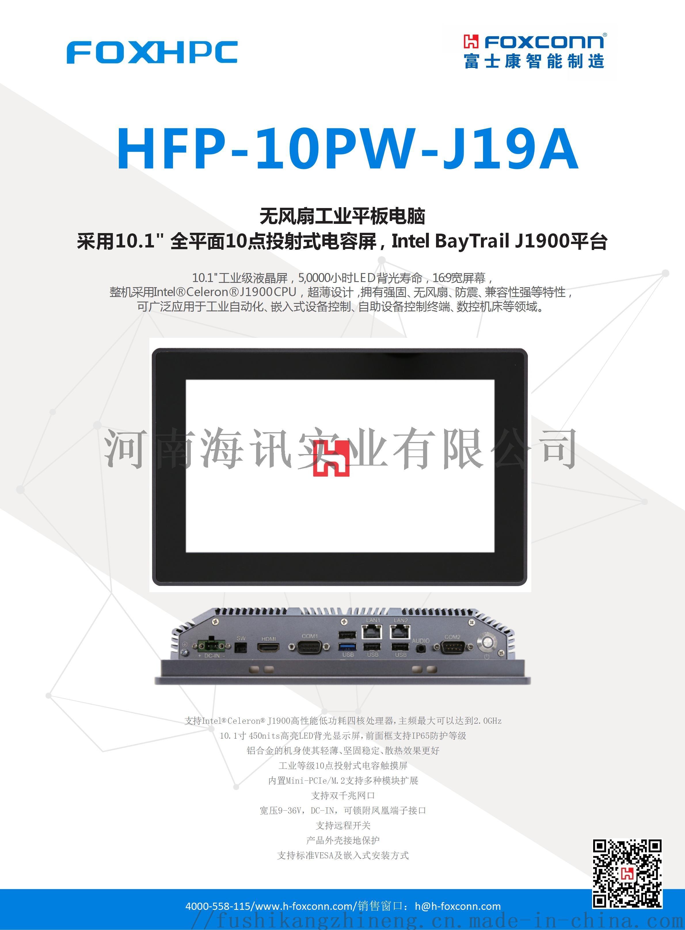 HFP-10PW-J19A_01.jpg
