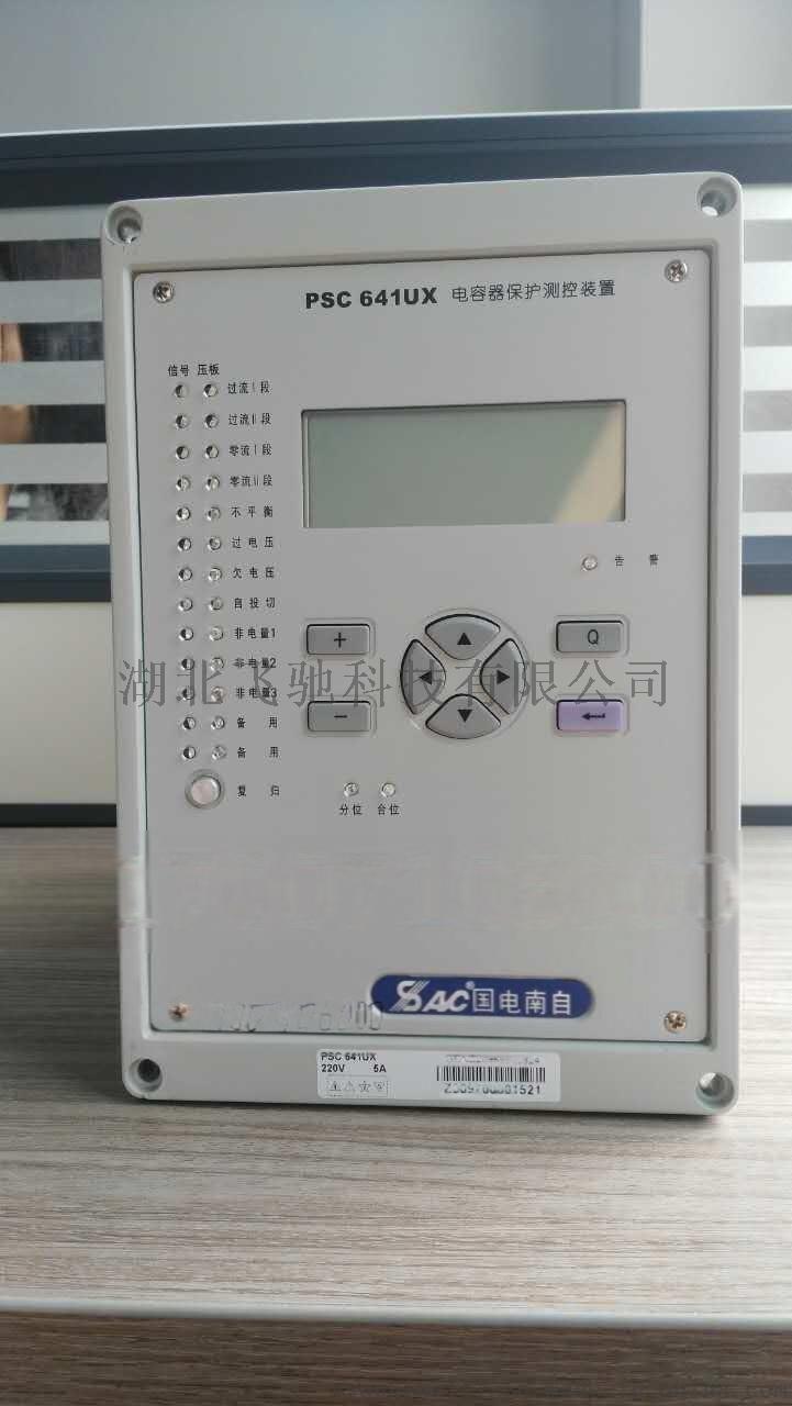 国电南自PSL691U线路保护测控装置777024045