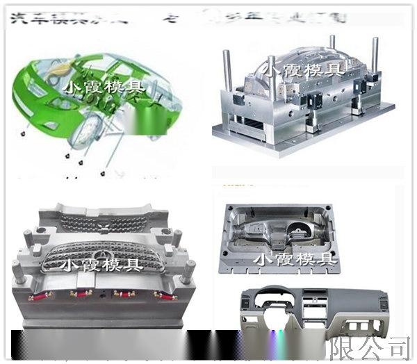 汽车模具供应商,20多年老厂专业做汽车模具  (5).jpg