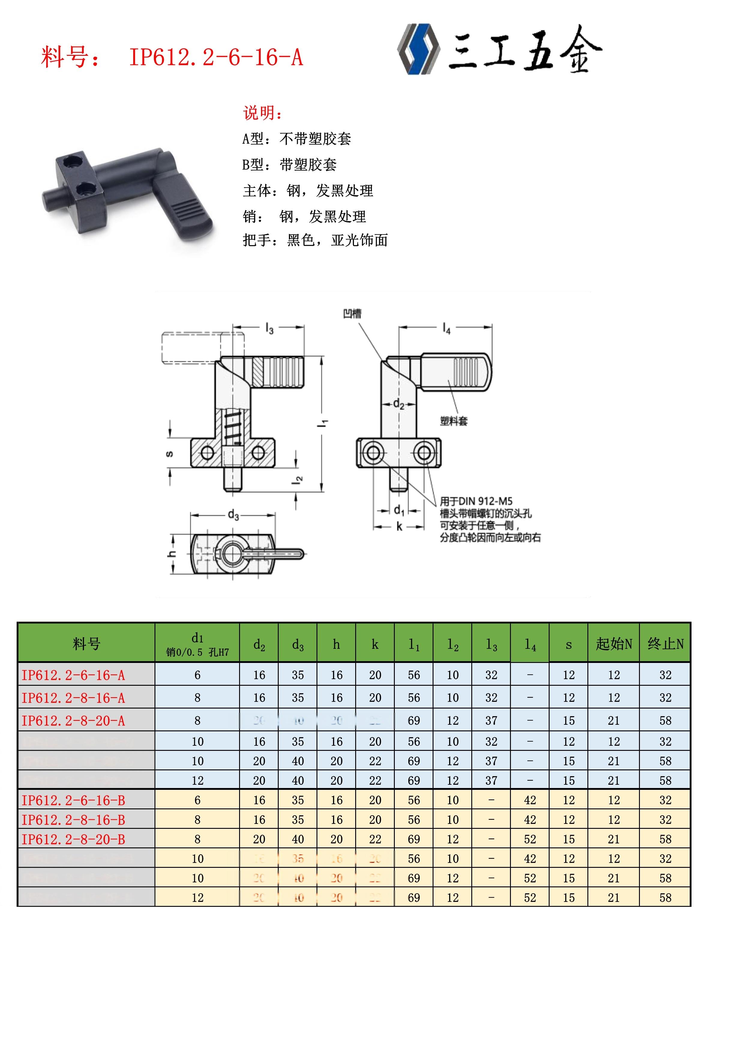 IP612.2-6-16-A.jpg