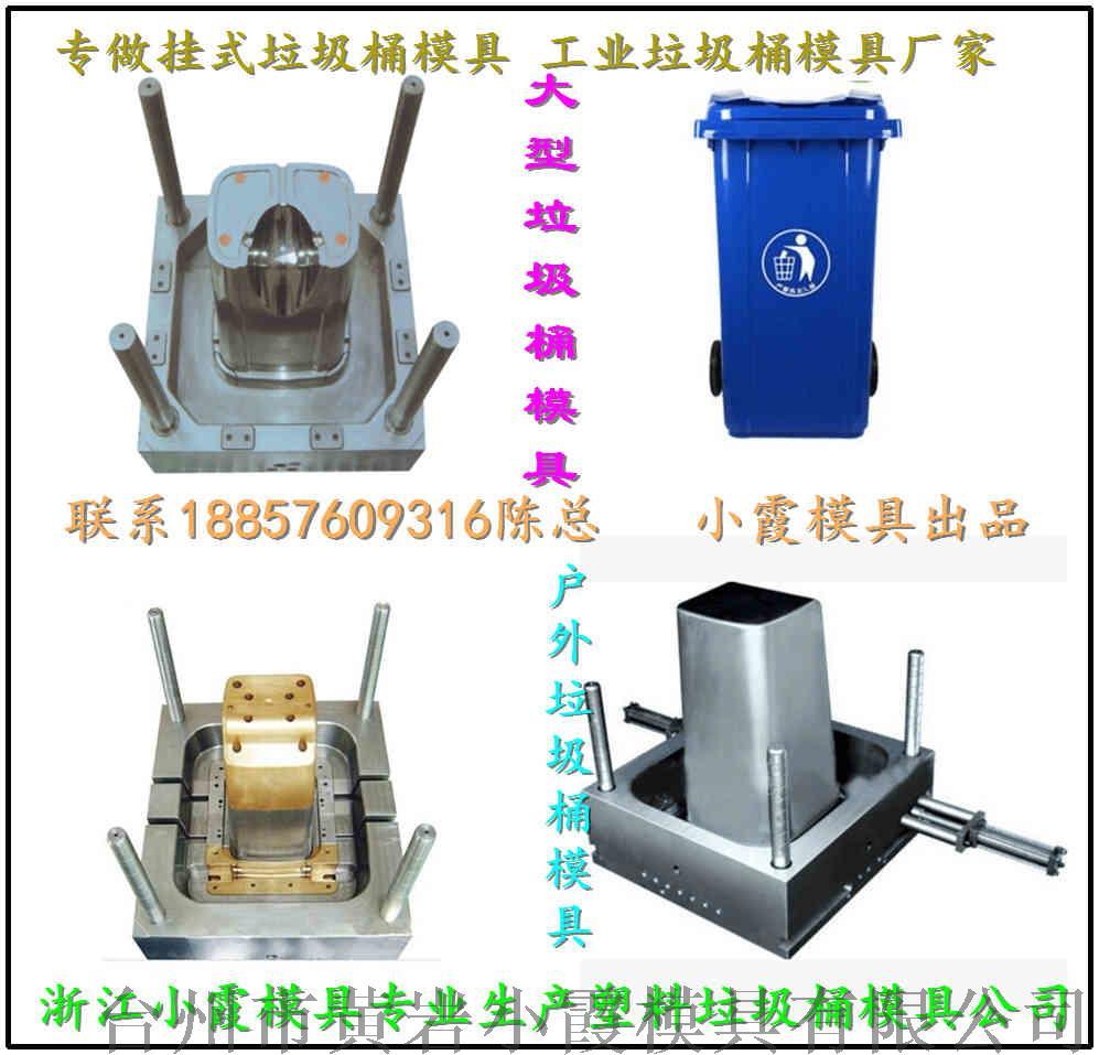 做挂式垃圾桶模具厂 (4).jpg