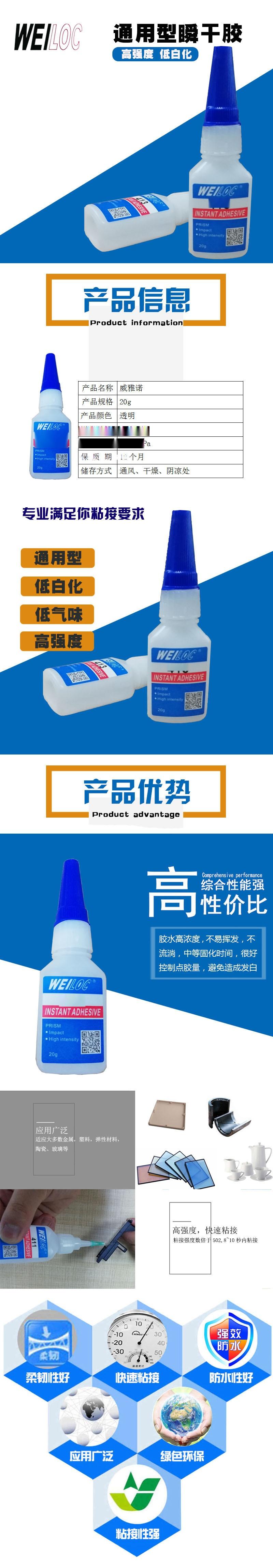 无白化瞬间胶 塑料胶水 金属强力快干胶水厂家80565515