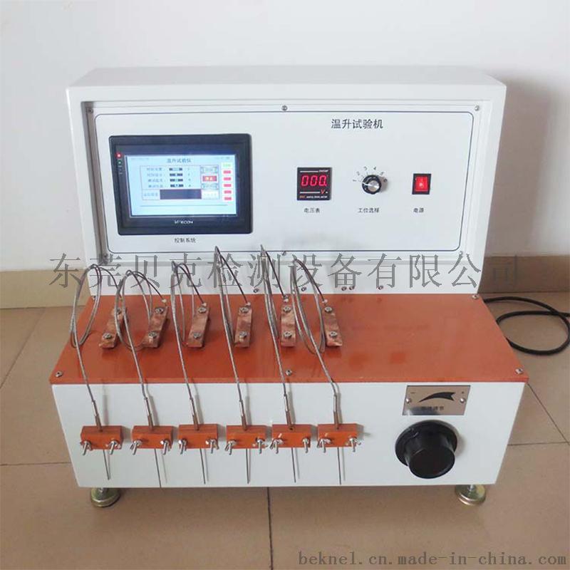 插头温升测试仪11