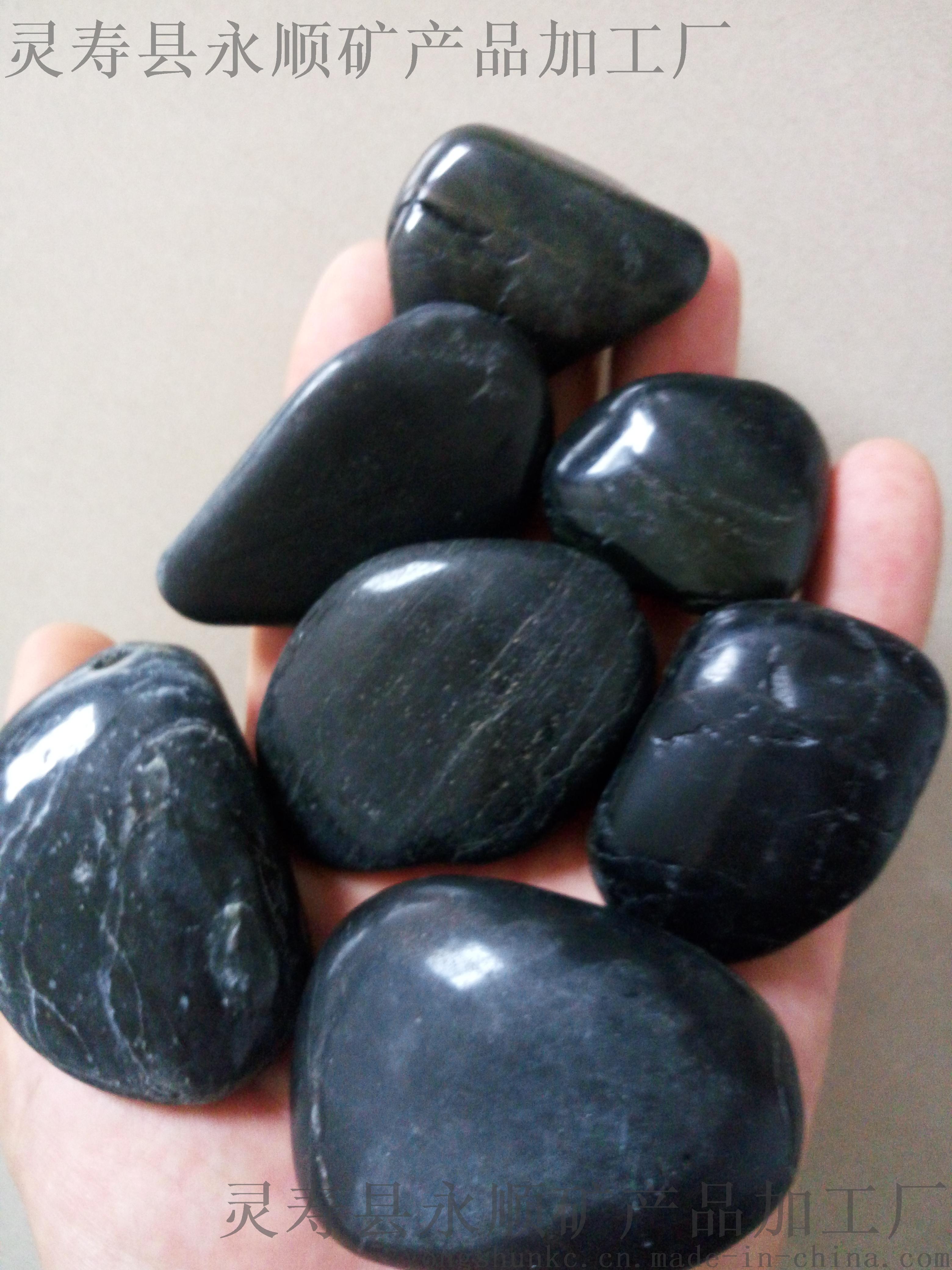 河北石家庄永顺2-3厘米黑色鹅卵石厂家736026482