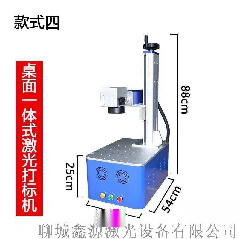 鑫源20W食品包裝袋鐳射打碼光纖鐳射打標機生產廠家70161172