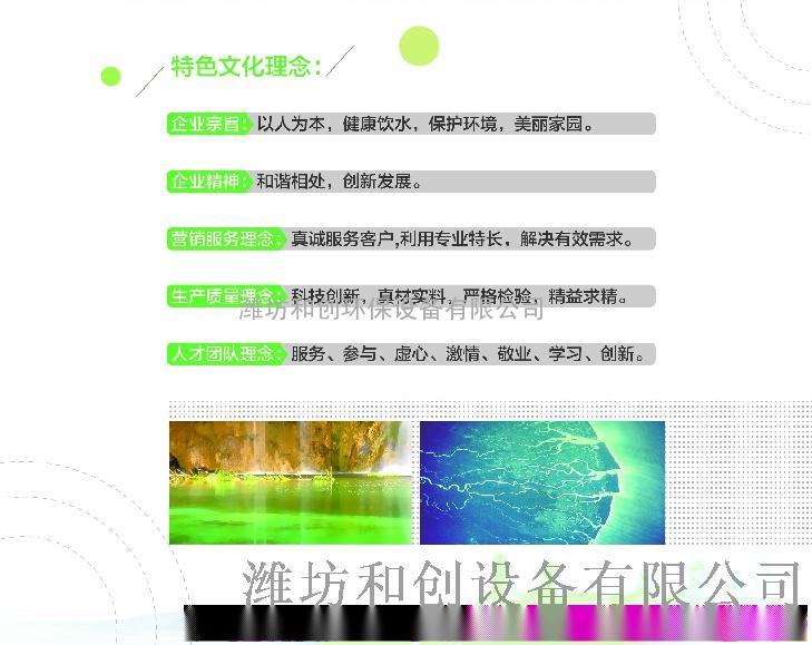 石灰乳投加裝置全自動水廠消毒設備80458565