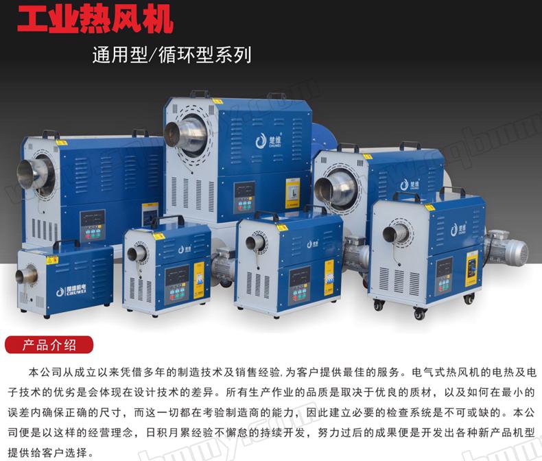 深圳高压热风发生器5-10-15KW (1).jpg