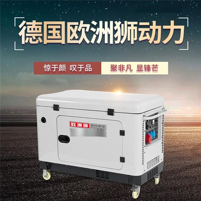 备用静音7kw静音柴油发电机93395102