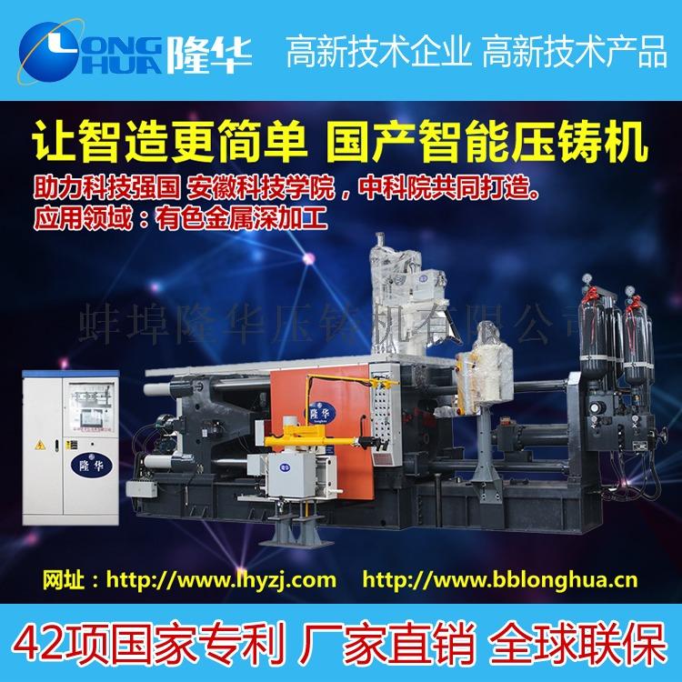 厂家直销/LH-280T全自动铜合金压铸机95164855