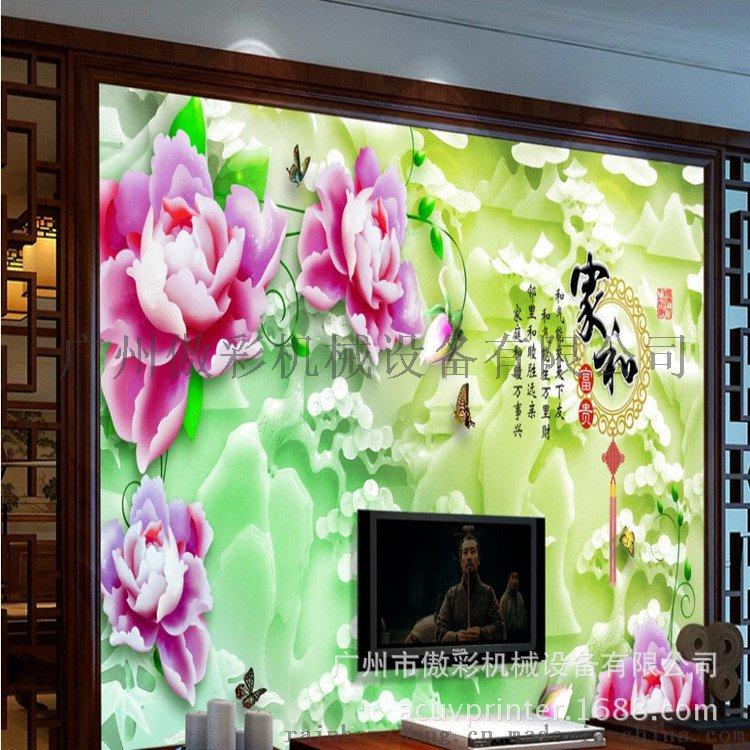 有机玻璃 瓷砖背景墙 标牌UV 3D平板打印机774697065