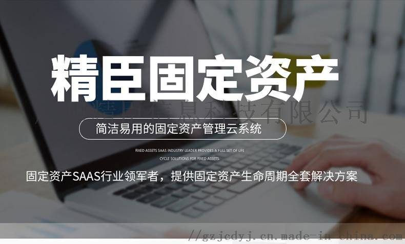 广州固定资产标签打印管理系统解决方案84670945