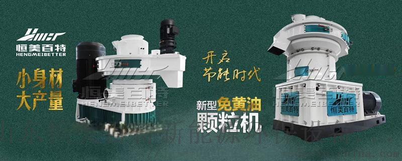 秸稈顆粒機廠家 木屑顆粒機 稻殼制粒機免費安裝72500962