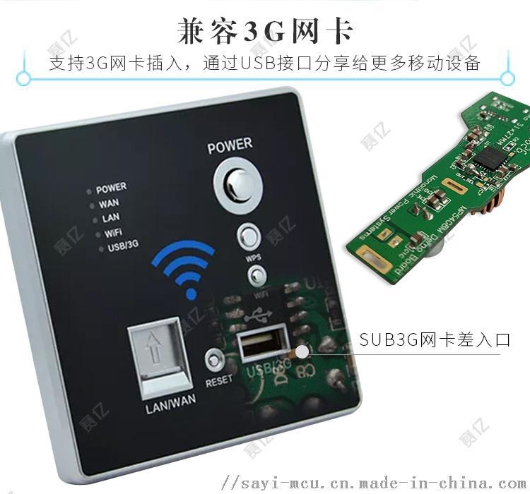 無線路由器插座方案開發_05.jpg