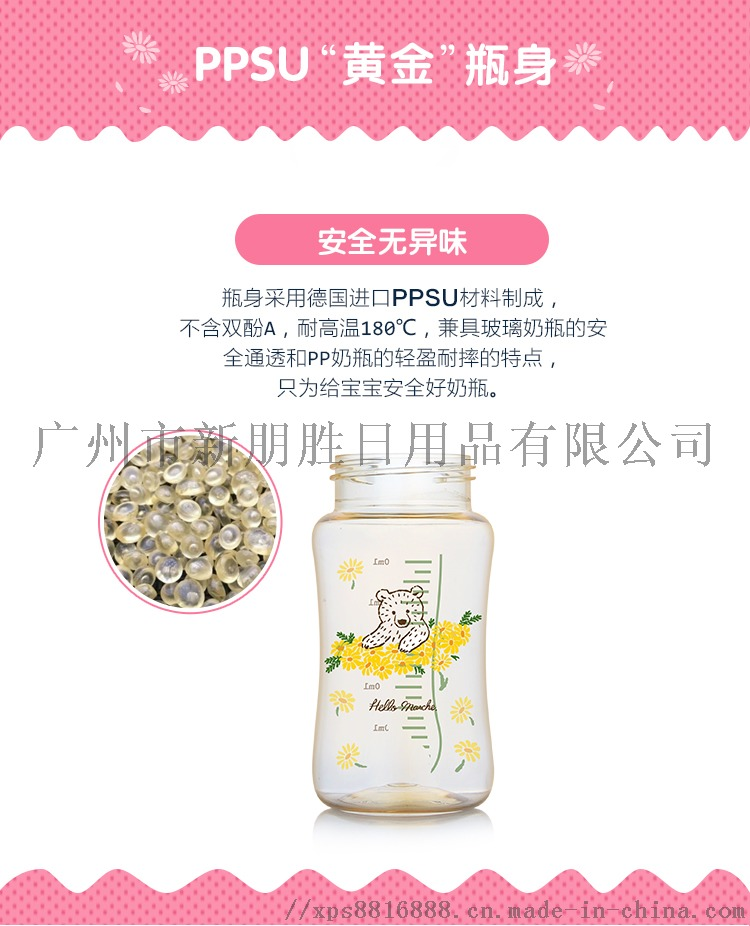PPSU奶瓶--240ml_09.jpg