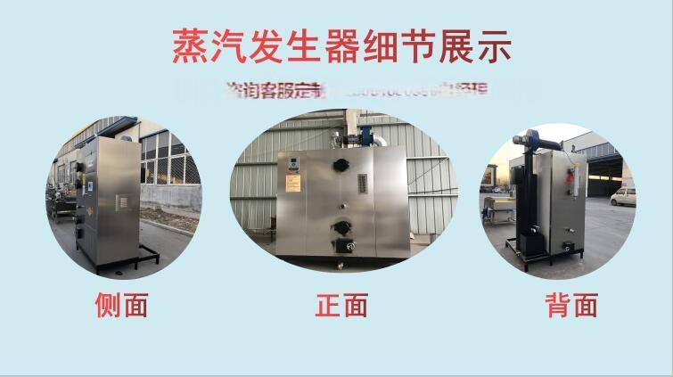燃燒顆粒蒸汽發生器 小型鍋爐107481642