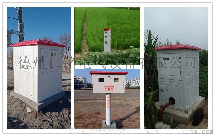 山东农业节水智能灌溉控制系统917773925