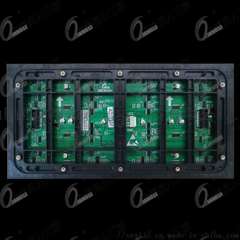 LED顯示屏山西強力巨彩LED電子顯示屏戶外表貼Q5921208145