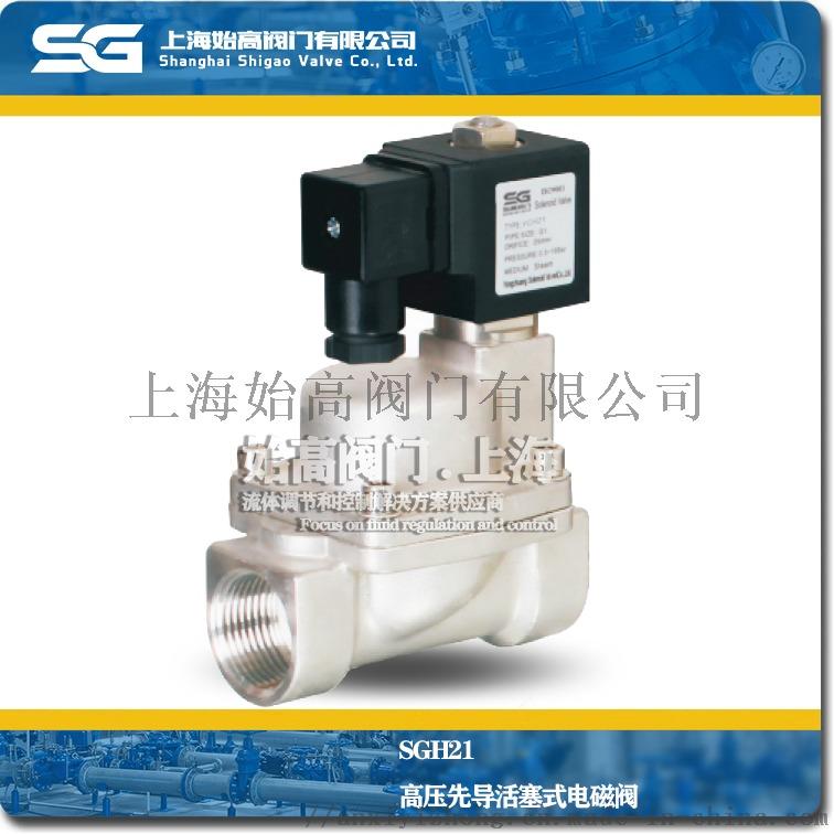 SGH21系列高压先导活塞式电磁阀1.jpg