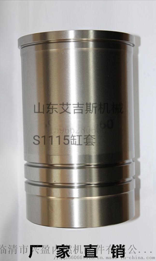 常柴S1115柴油機缸套廠家直銷770343372