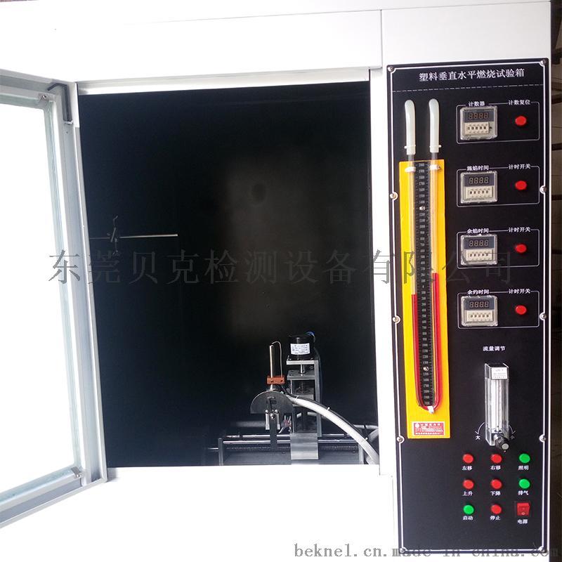 塑料垂直水平燃烧试验箱1
