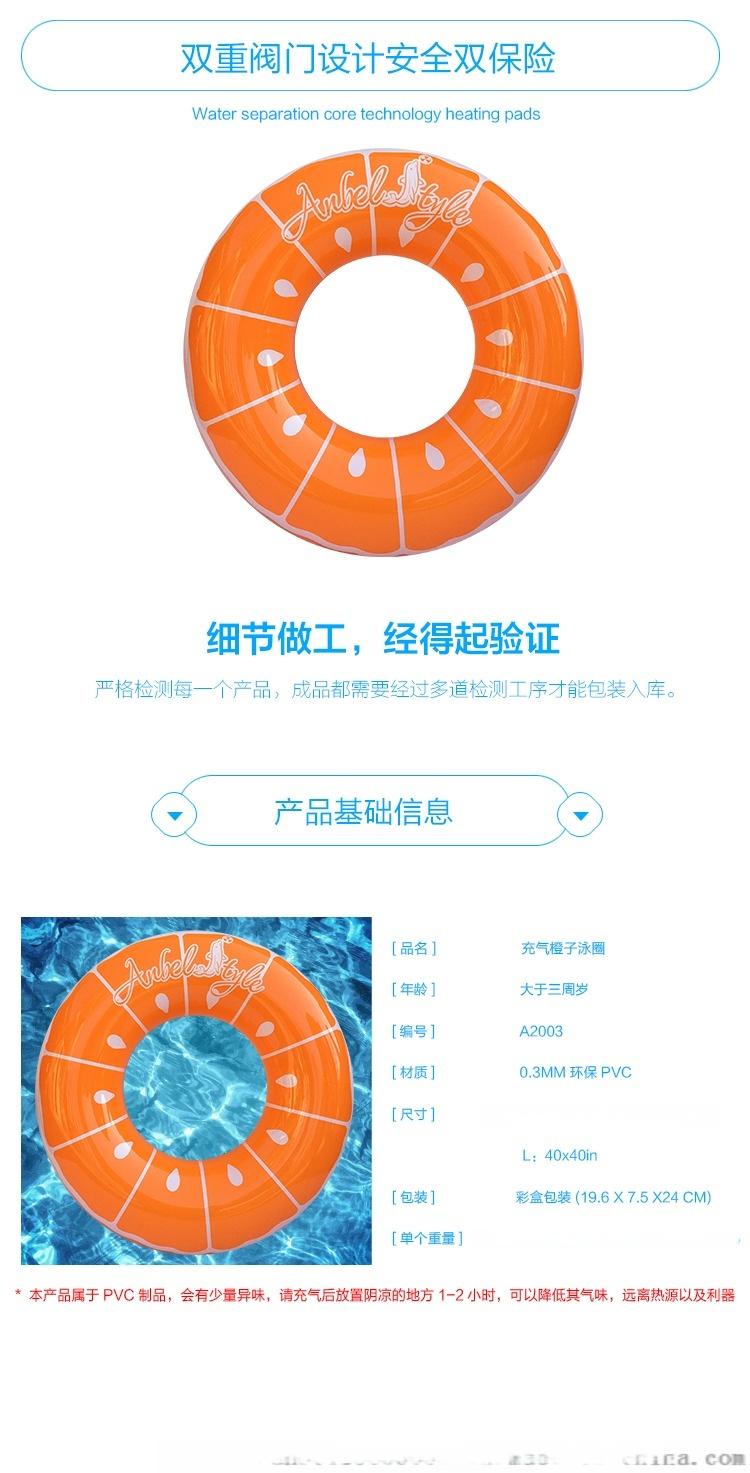 橙子泳圈详情页中文_04.jpg