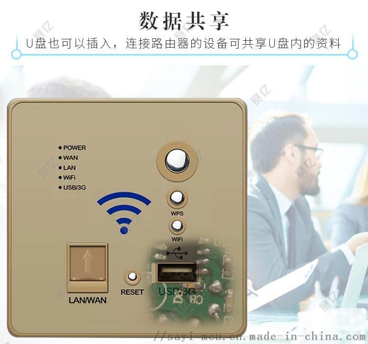 無線路由器插座方案開發_04.jpg