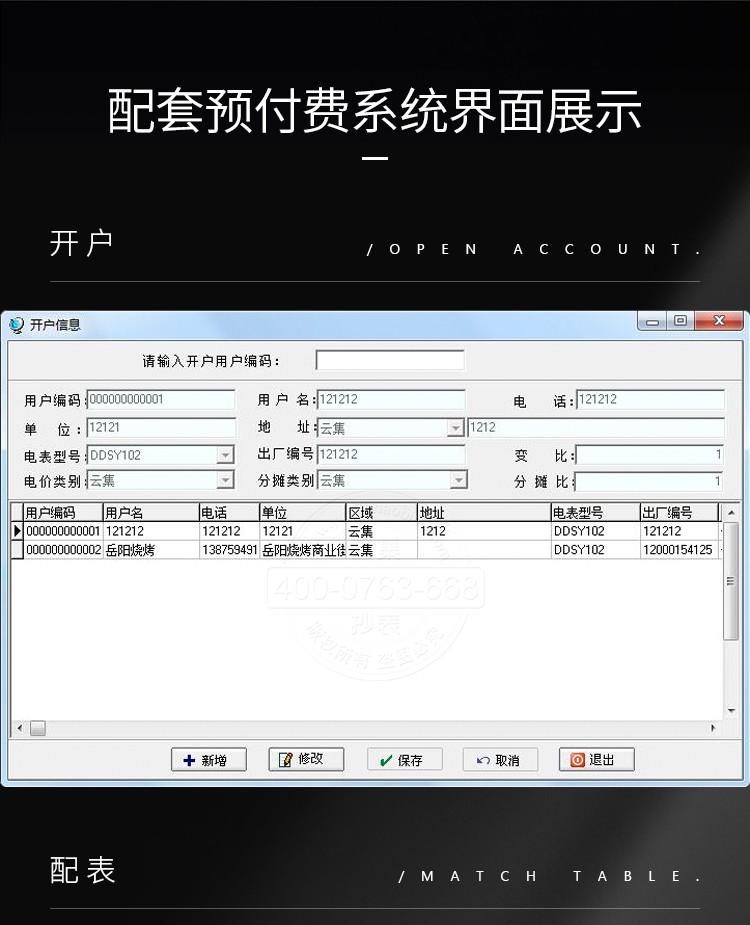 IC卡预付费电表威胜DDSY102-K3-详情-6_20.jpg