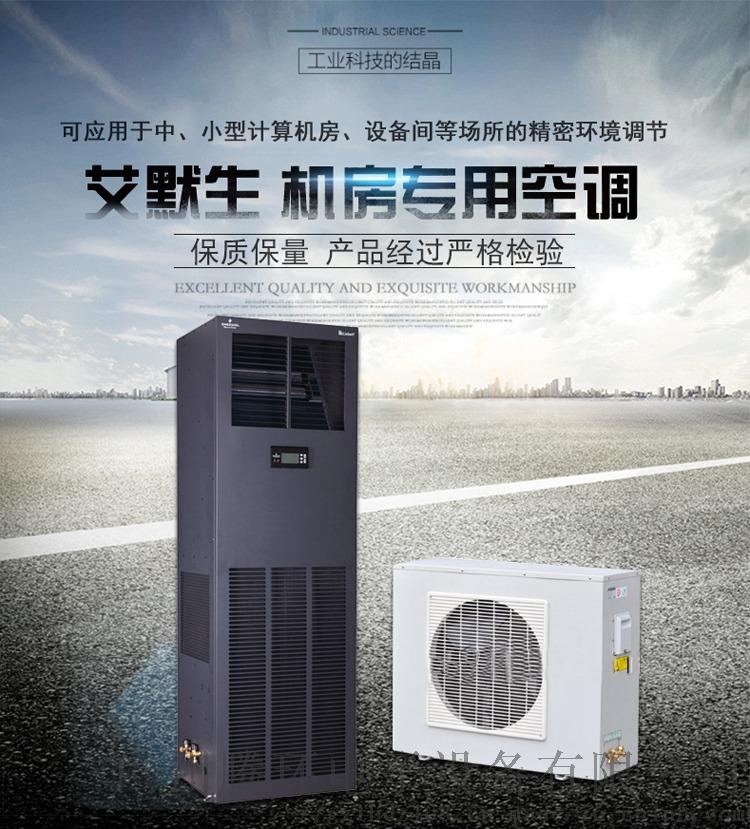 艾默生機房精密空調 維諦DME05MOP5 5.5KW加熱2P三相輸入104621365