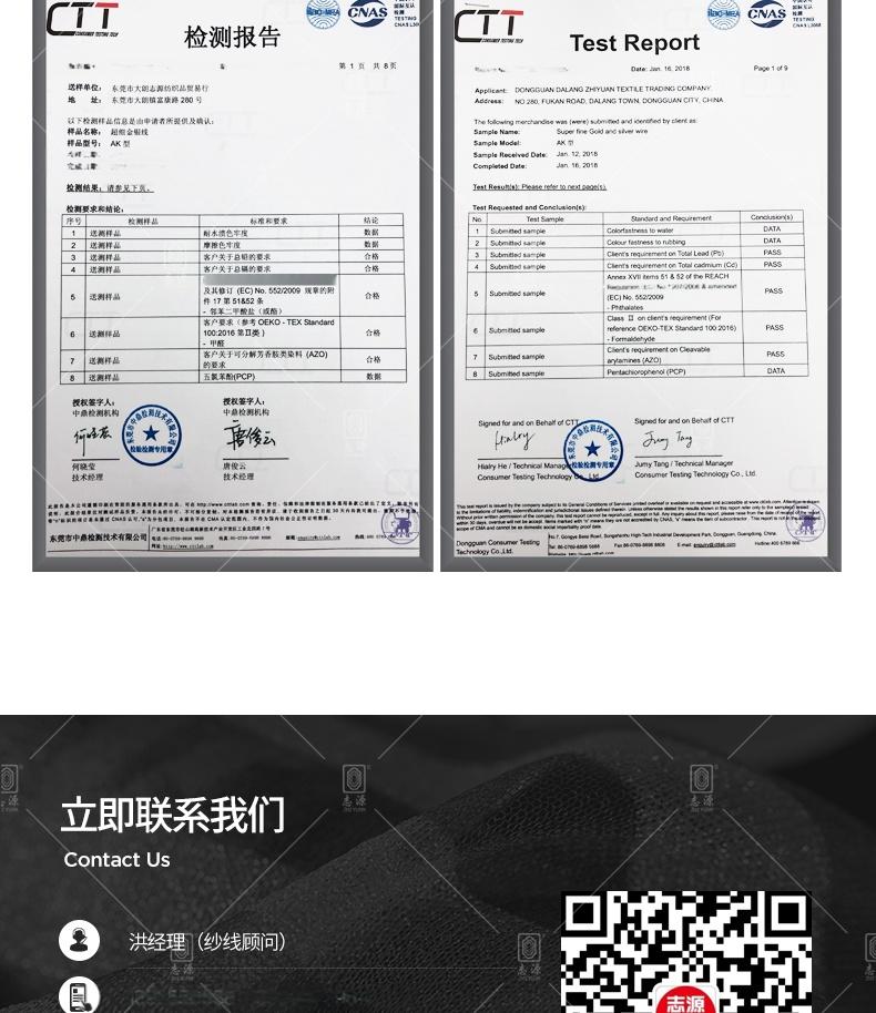 280D-75D-氨纶涤纶橡筋线-_16.jpg