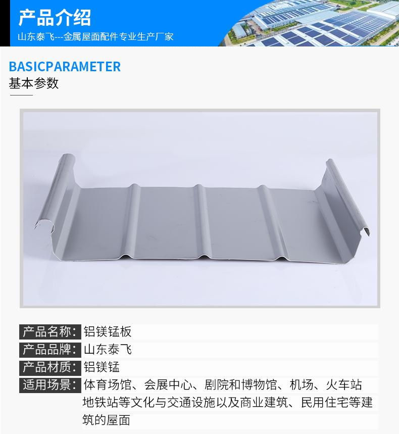 8鋁鎂錳板_06.jpg