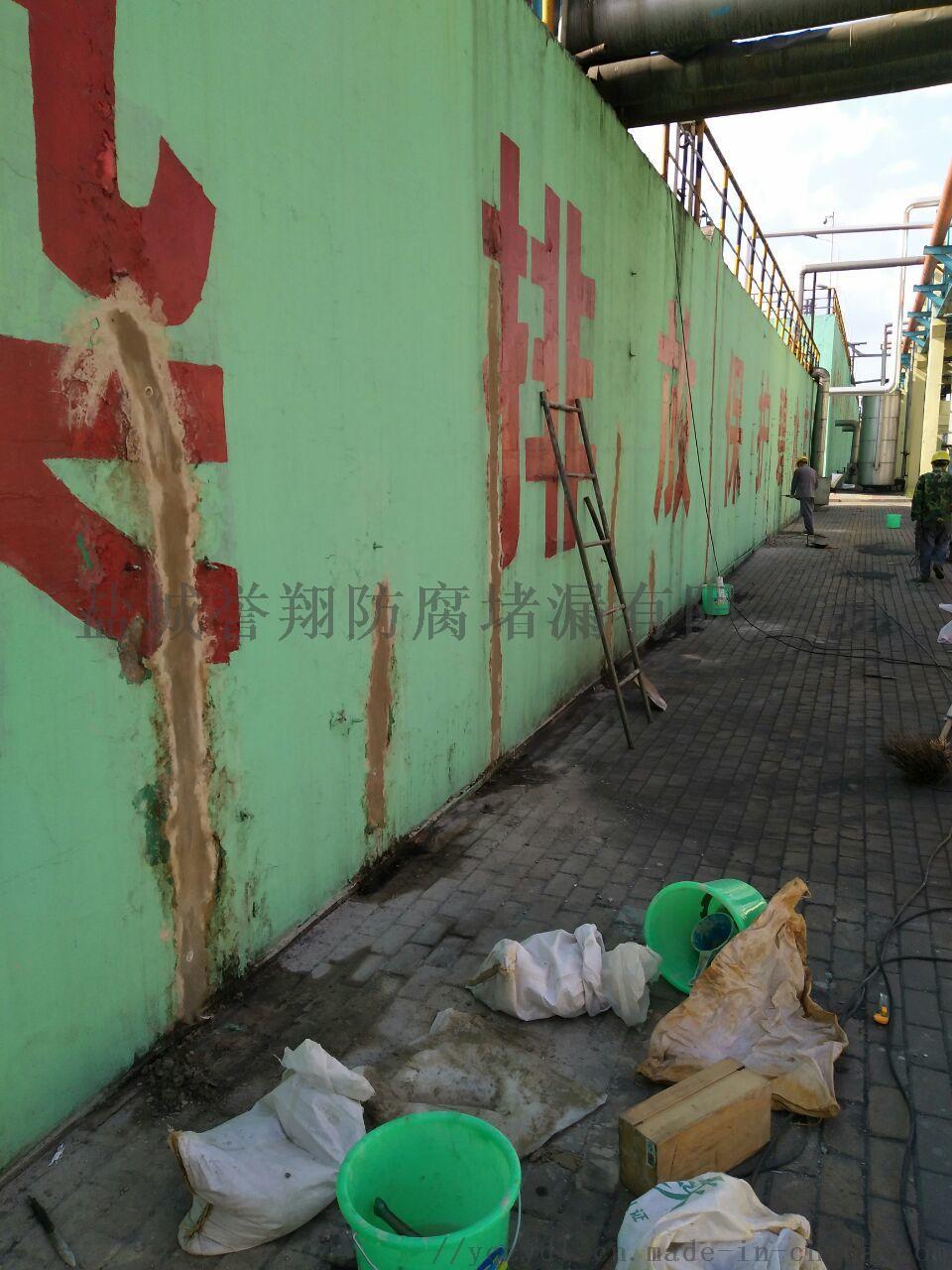 污水池底板伸缩缝堵漏施工方案809029672