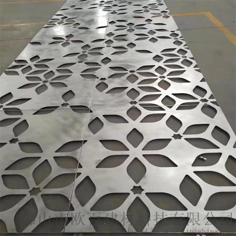图案拼接铝单板 艺术穿孔铝单板定制厂家98671455
