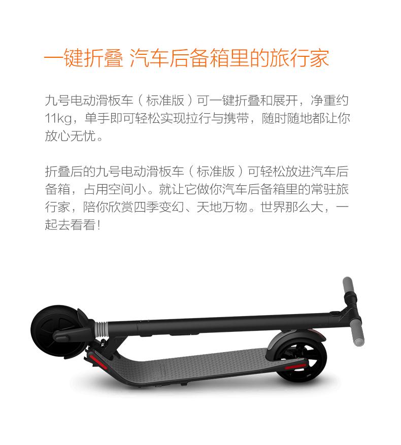 電動滑板車詳情頁790-2018_09.jpg