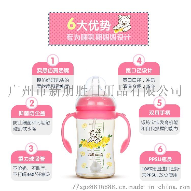 PPSU奶瓶--240ml_02.jpg