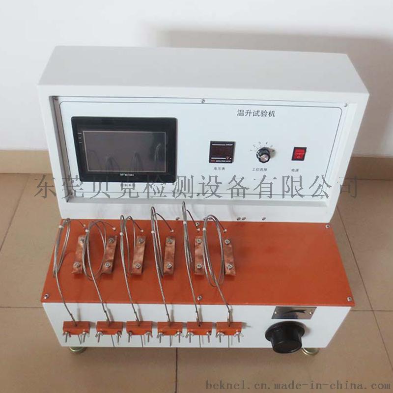 插头温升测试仪10