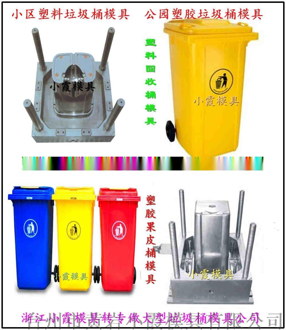 240L塑胶垃圾桶模具  (4).jpg