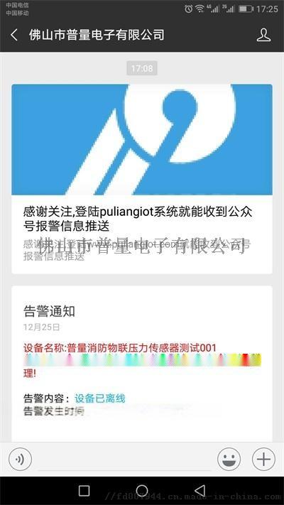 08物联平台微信离线报警.jpg