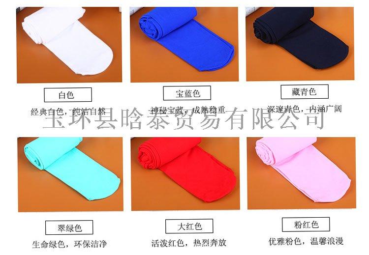 彩色丝袜111