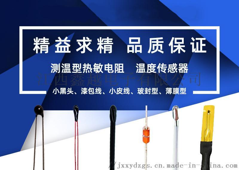 10K 暖手宝电源温度测试保护漆包线NTC热敏电阻149210945
