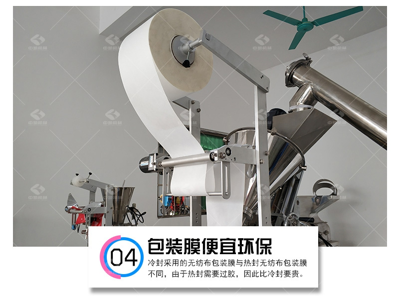 220滾輪式超聲波無紡布粉末包裝機_09.jpg