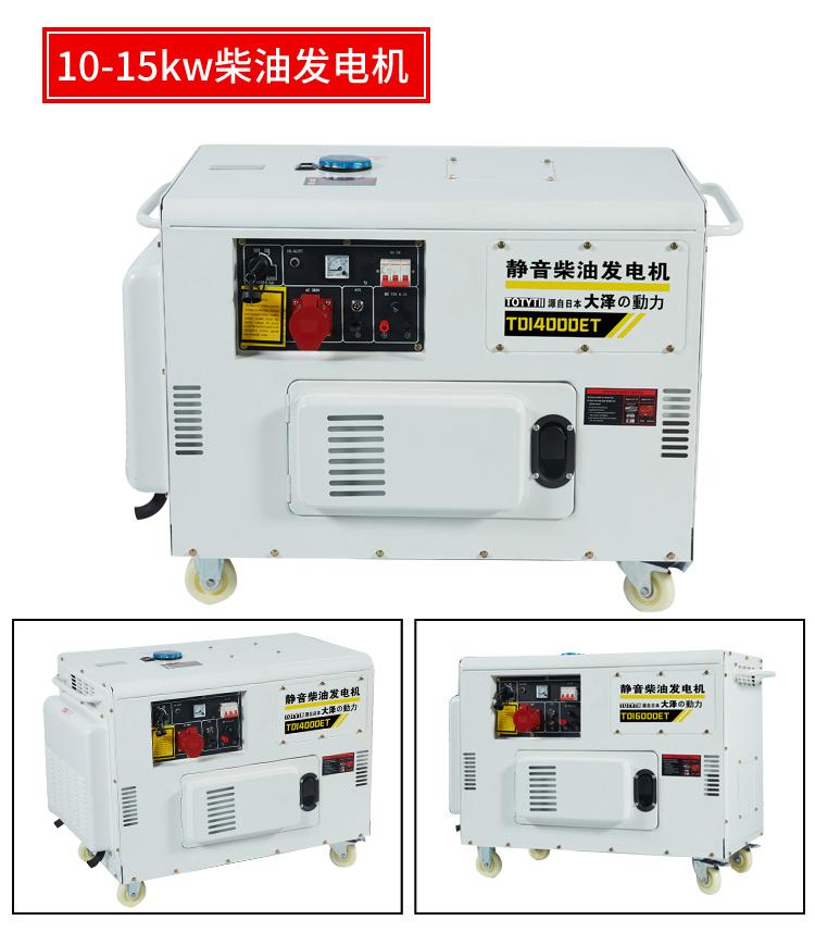 静音7kw小型柴油发电机品质104375422