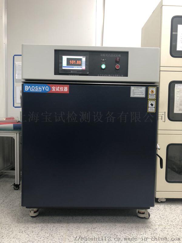 高溫老化試驗機生產廠家867490015