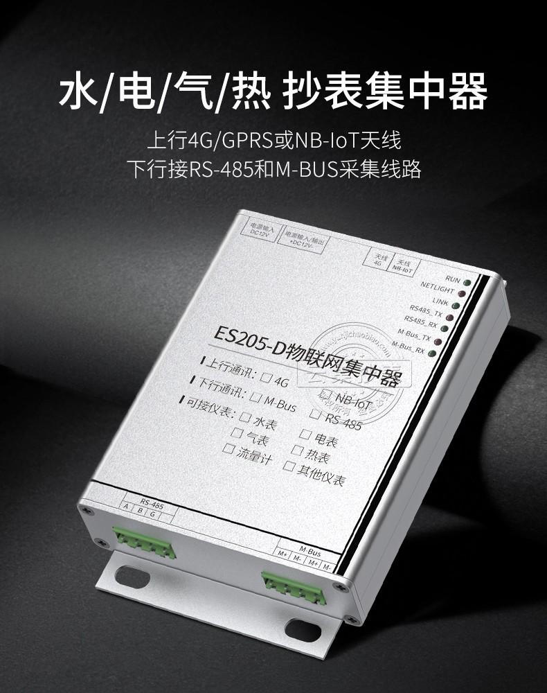 ES205-DORM集中器详情pc-水印_01.jpg