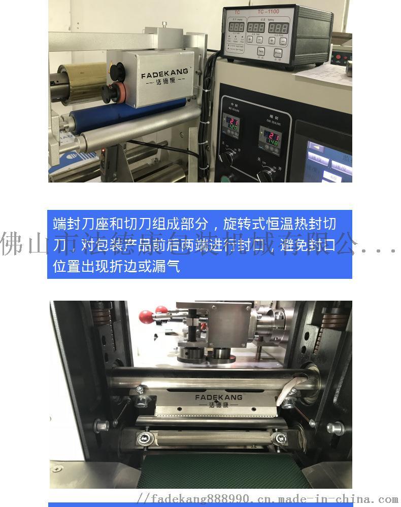 在线咨询广东佛山枕式包装机械 食品-水饺、云吞自动包装机 厂家直销包邮77288215