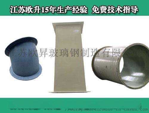 辽宁玻璃钢管道 玻璃钢风管-「江苏欧升」129638915