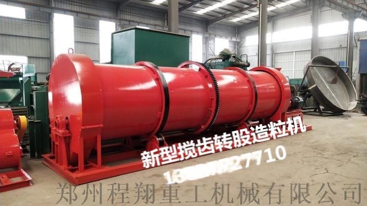 甘肃牛粪有机肥生产设备 有机肥造粒设备 转鼓搅齿抛圆三合一造粒机108337362