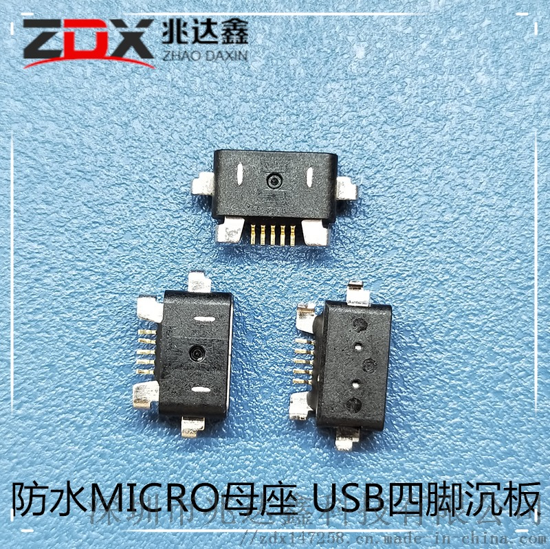 防水MICRO母座USB四腳沉板.jpg