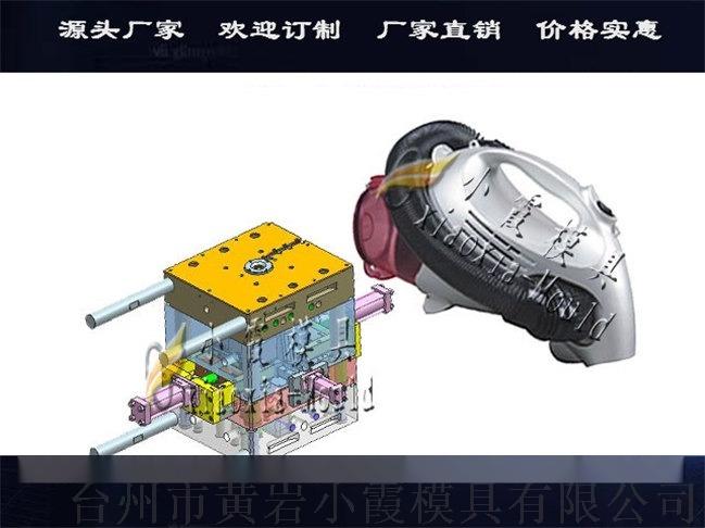 塑料吸塵器模具生產99.jpg
