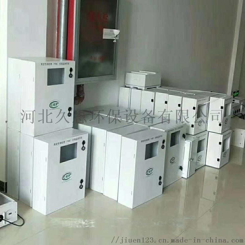襄城氮氧化物在线监测系统实时传输数据890833905
